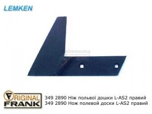 349 2890 Нож полевой доски плуга Лемкен (Lemken) L-AS2 правый