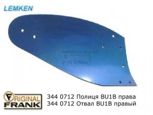344 0712 Отвал плуга Лемкен (Lemken) BU 1B правый