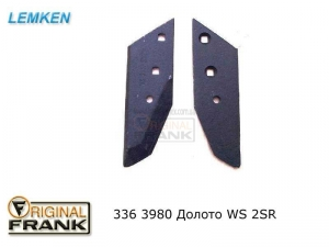 336 3980 Долото плуга Лемкен (Lemken) WS 2SR