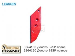 336 4150 Долото плуга Лемкен (Lemken) B2SP правое