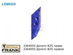336 4050 Долото плуга Лемкен (Lemken) В2S правое