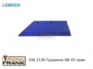 336 2130 Грудинка плуга Лемкен (Lemken) SB45 правая