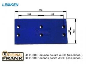 341 1508 Полевая доска плуга Лемкен (Lemken) А36Н пр./лев.