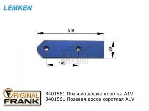 340 1561 Полевая доска плуга Лемкен (Lemken) короткая А1V