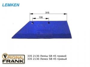 335 2130 Лемех плуга Лемкен (Lemken) SB45 правый