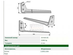 Нож быльный HOLMER 1109011006