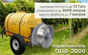 Опрыскиватель вентиляторный ОПВ-2000