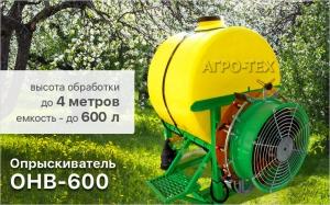 Опрыскиватель вентиляторный садовый ОНВ 330/600