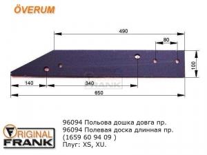 96094 Полевая доска плуга Overum длинная правая