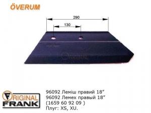 96092 Лемех плуга Overum правый 18