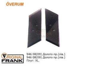 946 (08)09 Долото плуга Overum пр.(лев.)