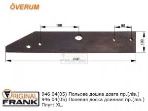 9460 4(5) Полевая доска плуга Overum длинная пр. (лев.)