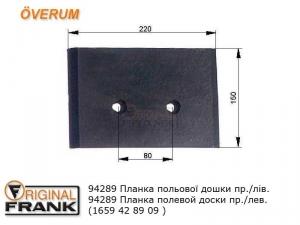 94289 Планка полевой доски м плуга Overum пр./лев.