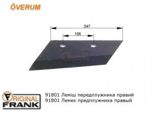 91801 Лемех предплужника плуга Overum правый