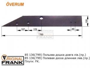 85 136(799) Полевая доска плуга Overum длинная лев. (прав.)