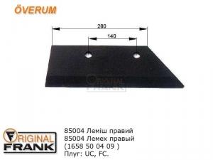 85004 Лемех плуга Overum правый