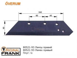 8052193 Лемех плуга Overum