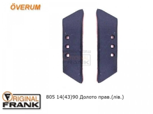 805 14(43)-90 Долото плуга Overum л/п