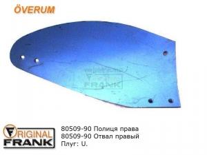 80509-90 Отвал плуга Overum правый