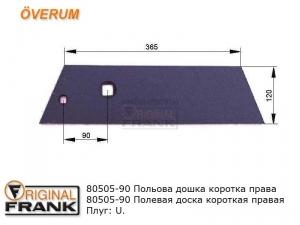 80505-90 Полевая доска плуга Overum короткая пр.