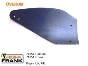71851 Отвал плуга Overum