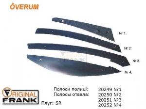 202 (49-52) Полосы отвала плуга Overum