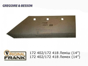 """172 402/172 418 Лемех плуга Gregoire Besson (14"""")"""