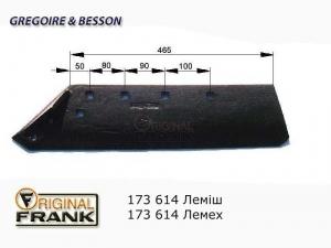 173 614 Лемех плуга Gregoire Besson