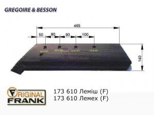 173 610 Лемех плуга Gregoire Besson F