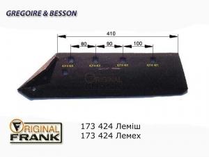 173 424 Лемех плуга Gregoire Besson
