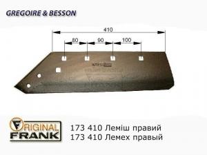 173 410 Лемех плуга Gregoire Besson