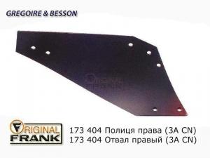 173 404 Отвал плуга Gregoire Besson правый (3A CN)