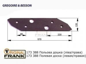 173 388 Полевая доска плуга Gregoire Besson (левая/правая)