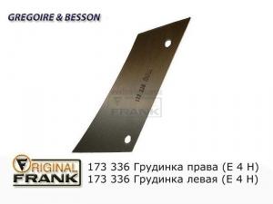173 336 Грудинка плуга Gregoire Besson правая (Е4Н)