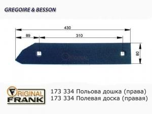 173 334 Полевая доска плуга Gregoire Besson правая