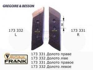 173 332 Долото плуга Gregoire Besson