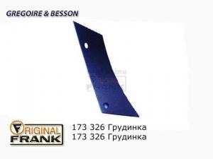 173 326 Грудинка плуга Gregoire Besson
