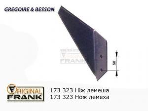 173 323 Нож лемеха плуга Gregoire Besson