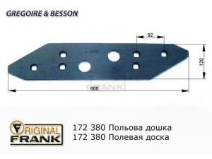 172 380 Полевая доска плуга Gregoire Besson