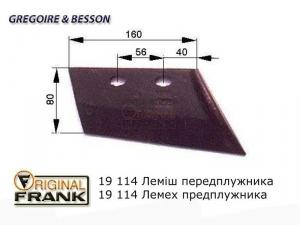 19 114 Лемех предплужника плуга Gregoire Besson