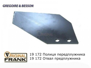 19 172 Отвал предплужника плуга Gregoire Besson