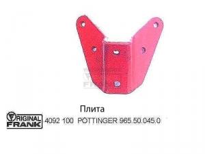 Плита к культиватору POTTINGER 4092 100