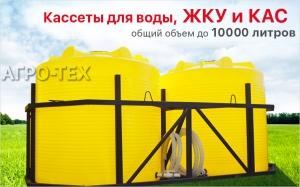 фото Кассеты для подвоза воды ЖКУ и КАС
