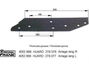 Полевая доска HUARD 278 076