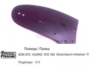 Отвал HUARD 616 190