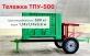 Тележка для сбора урожая ТПУ-500