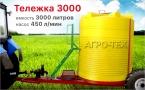 фото Тележки для воды на 3000, 4500, 5000 литров